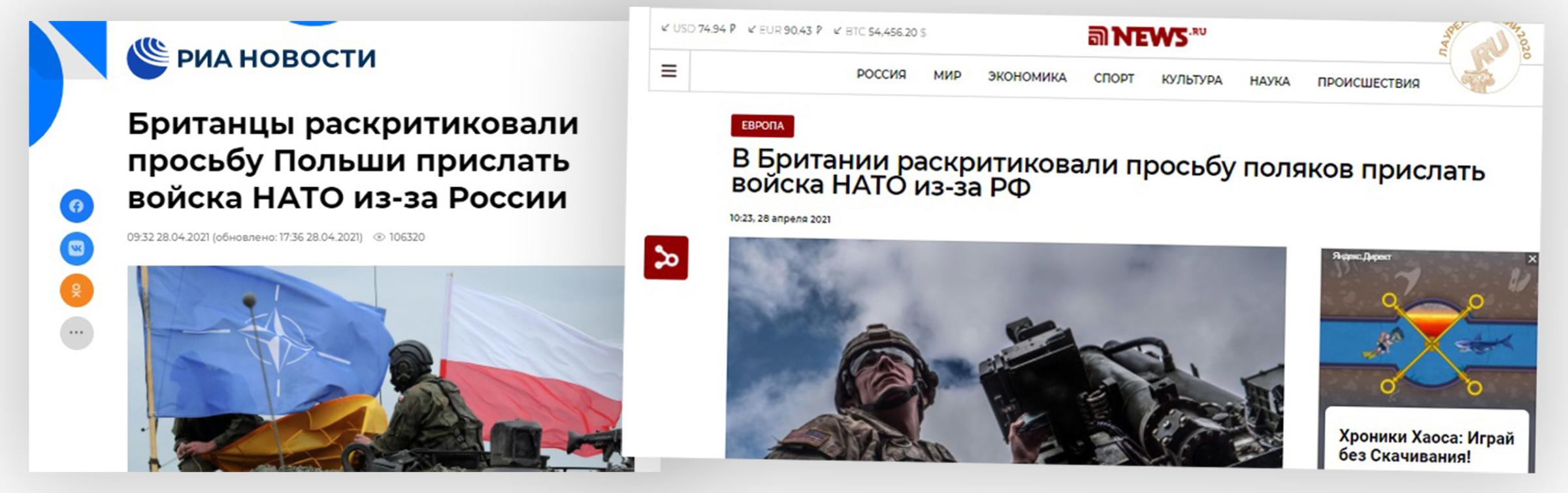 Komentarze spod tekstu na stronie MailOnline wykorzystano do tekstów w serwisach News.ru i RIA Novosti