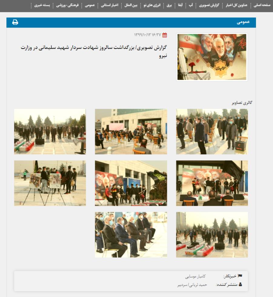 Galeria zdjęć z obchodów pierwszej rocznicy śmierci generała Kasema Sulejmaniego opublikowana na stronie irańskiego ministerstwa energii.