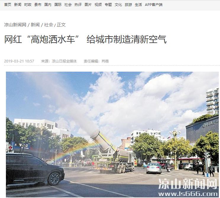 W artykule lokalnej chińskiej gazety opublikowano zdjęcie, na którym widać efekt podobny do tego, jaki widać na popularnym wideo